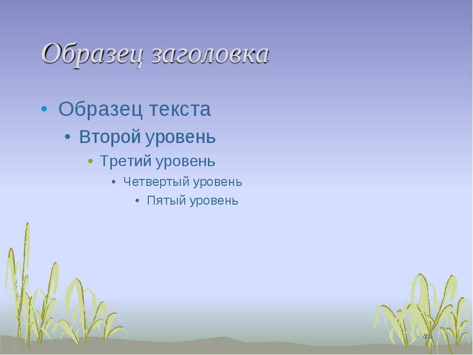 Источники М. И. Моро, М. А. Бантова, Г. В. Бельтюкова. Математика. – М., Про...