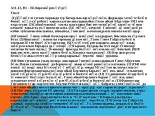 А11-13, В1 – В5 биремнәрен үтәргә Текст (1)Дәһшәтле сугыш чорында зур батырлы
