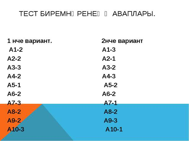 ТЕСТ БИРЕМНӘРЕНЕҢ ҖАВАПЛАРЫ. 1 нче вариант. 2нче вариант А1-2 А1-3 А2-2 А2-1...