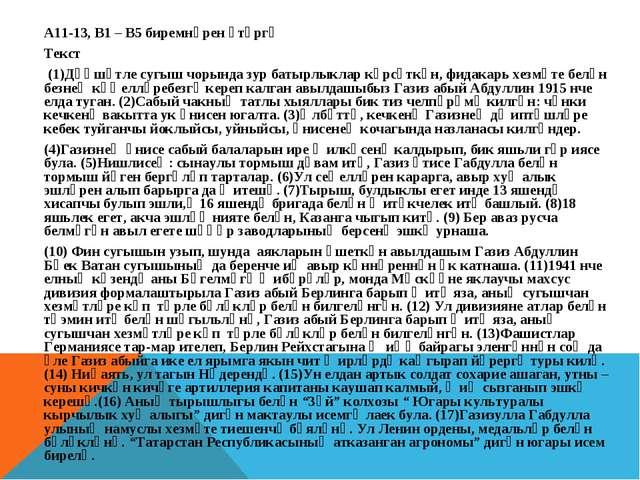 А11-13, В1 – В5 биремнәрен үтәргә Текст (1)Дәһшәтле сугыш чорында зур батырлы...