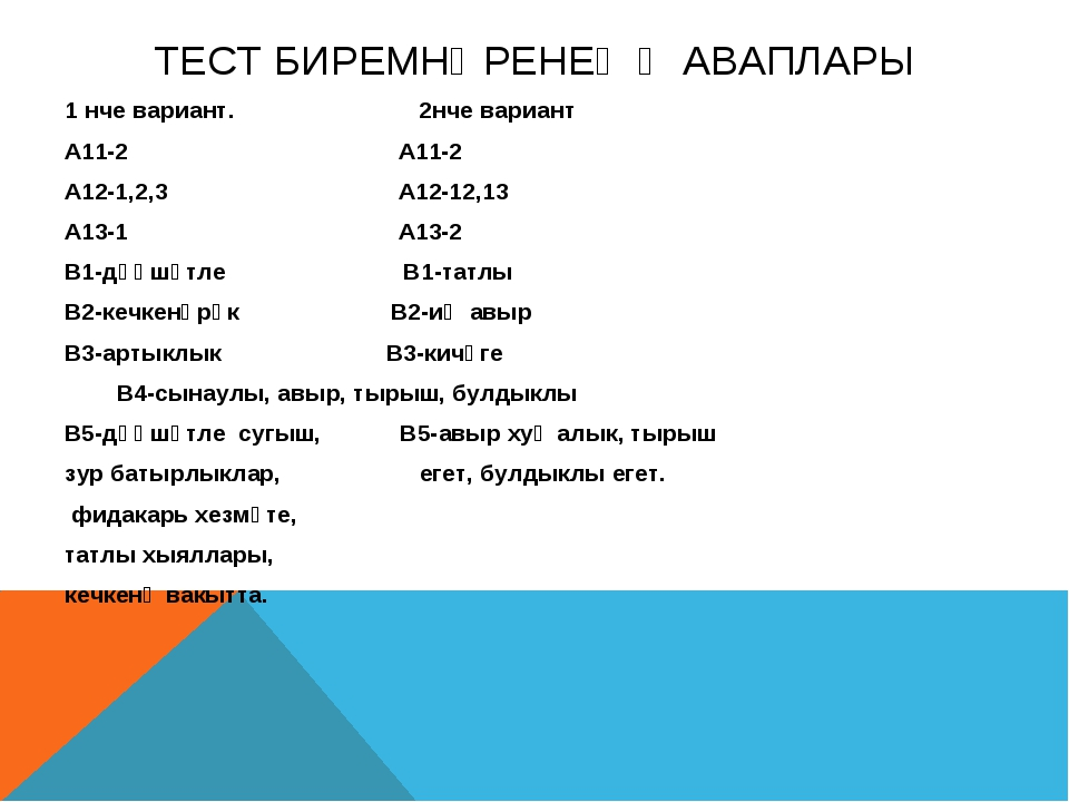 ТЕСТ БИРЕМНӘРЕНЕҢ ҖАВАПЛАРЫ 1 нче вариант. 2нче вариант А11-2 А11-2 А12-1,2,3...