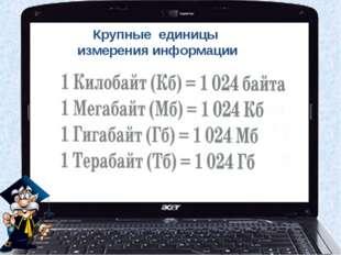 Крупные единицы измерения информации