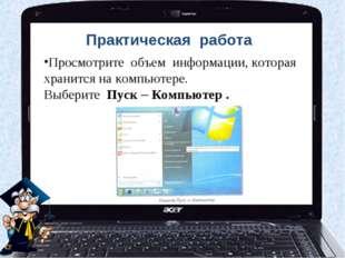 Практическая работа Просмотрите объем информации, которая хранится на компьют