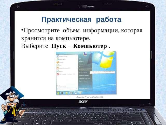Практическая работа Просмотрите объем информации, которая хранится на компьют...