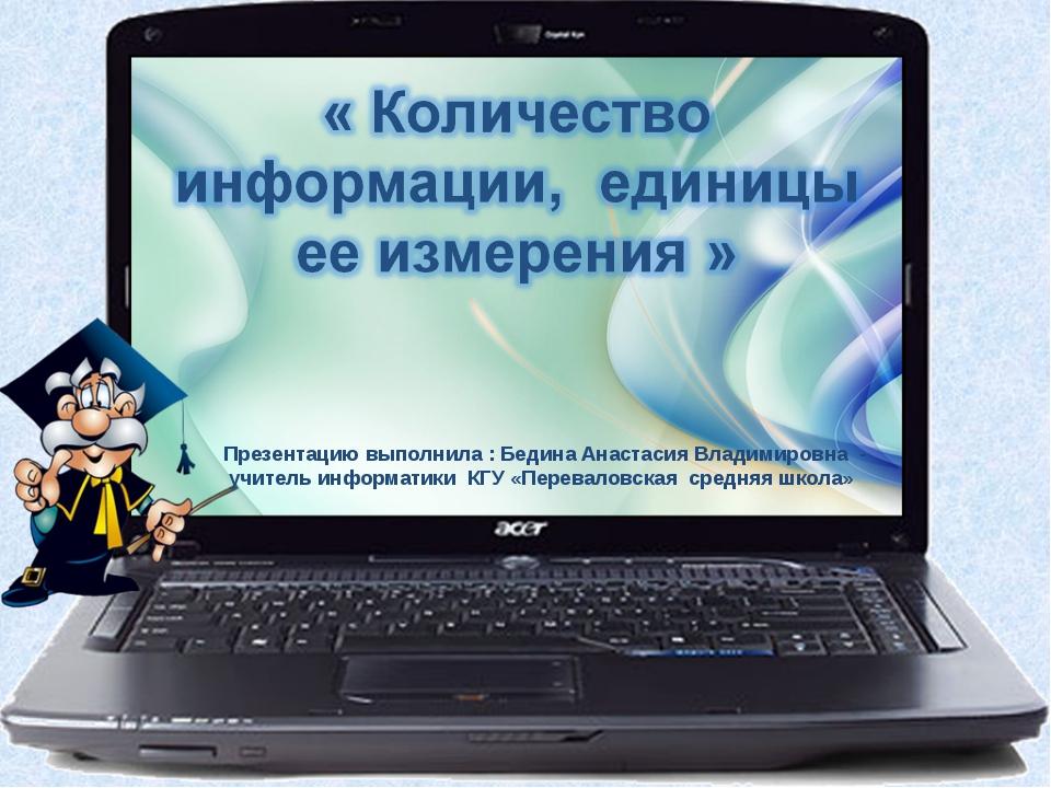 Презентацию выполнила : Бедина Анастасия Владимировна - учитель информатики К...