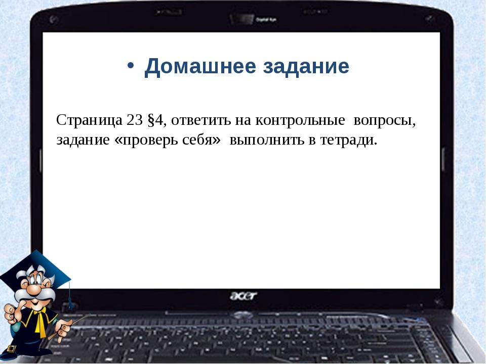 Домашнее задание Страница 23 §4, ответить на контрольные вопросы, задание «пр...
