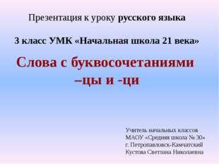 Презентация к уроку русского языка 3 класс УМК «Начальная школа 21 века» Слов