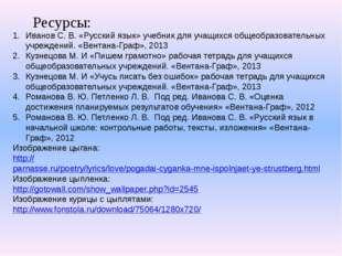 Ресурсы: Иванов С. В. «Русский язык» учебник для учащихся общеобразовательных