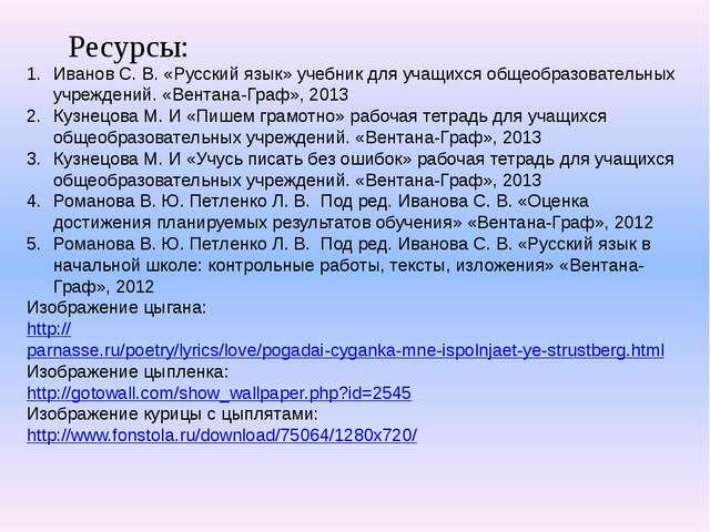 Ресурсы: Иванов С. В. «Русский язык» учебник для учащихся общеобразовательных...