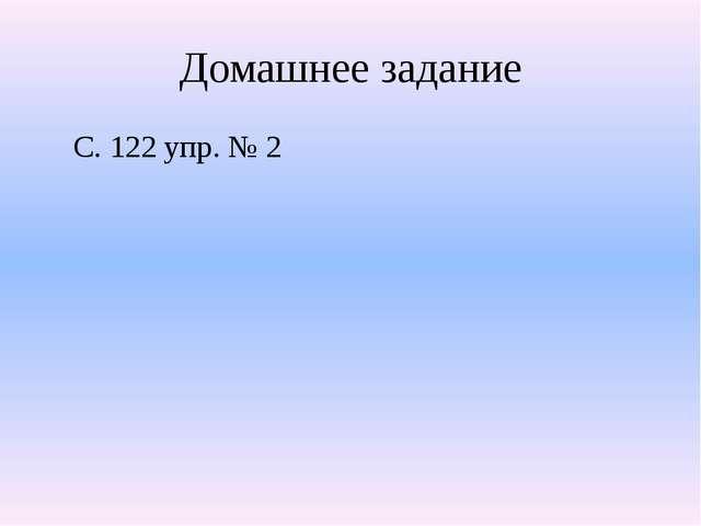 Домашнее задание С. 122 упр. № 2