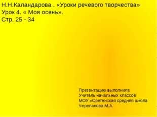 Н.Н.Каландарова . «Уроки речевого творчества» Урок 4. « Моя осень». Стр. 25 -