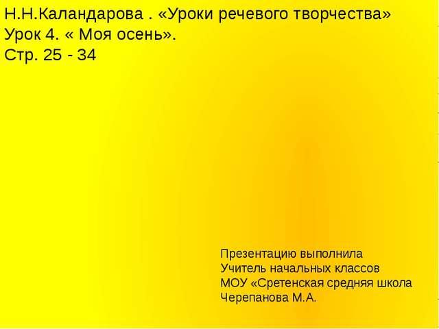 Н.Н.Каландарова . «Уроки речевого творчества» Урок 4. « Моя осень». Стр. 25 -...