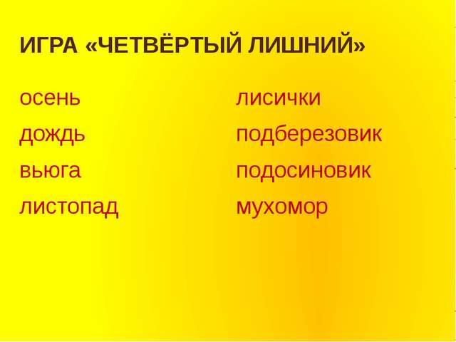ИГРА «ЧЕТВЁРТЫЙ ЛИШНИЙ» осень дождь вьюга листопад лисички подберезовик подос...