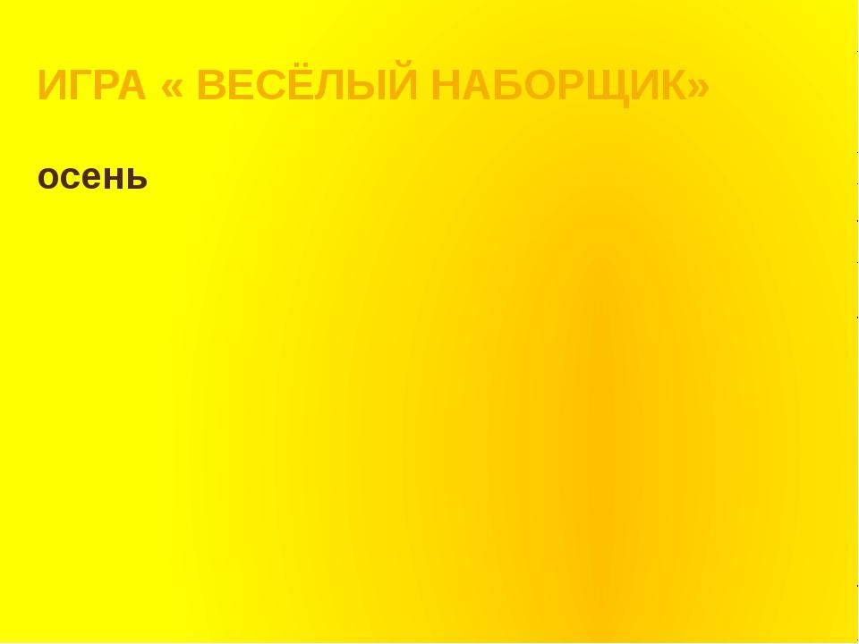 ИГРА « ВЕСЁЛЫЙ НАБОРЩИК» осень