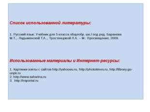Список использованной литературы: 1. Русский язык: Учебник для 5 класса общео