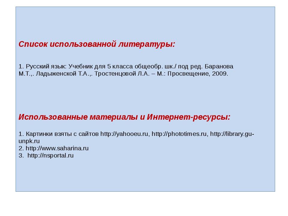 Список использованной литературы: 1. Русский язык: Учебник для 5 класса общео...