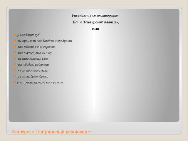 Конкурс « Театральный режиссер» Рассказать стихотворение «Наша Таня громко п...