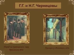 Парад на Царицыном лугу. Фрагмент. 1832 Пушкин у «Фонтана слёз».