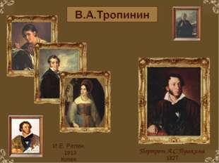 Портрет А.С.Пушкина. 1827 И.Е. Репин. 1913 Копия.