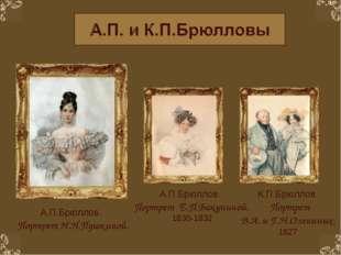 А.П.Брюллов. Портрет Н.Н.Пушкиной. А.П.Брюллов. Портрет Е.П.Бакуниной. 1830-1