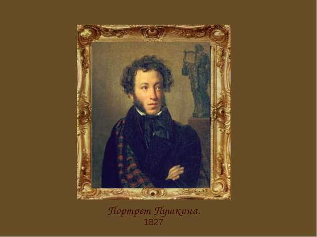 Портрет Пушкина. 1827