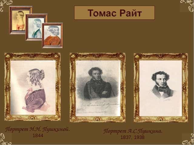 Портрет А.С.Пушкина. 1837, 1938 . Портрет Н.Н. Пушкиной. 1844