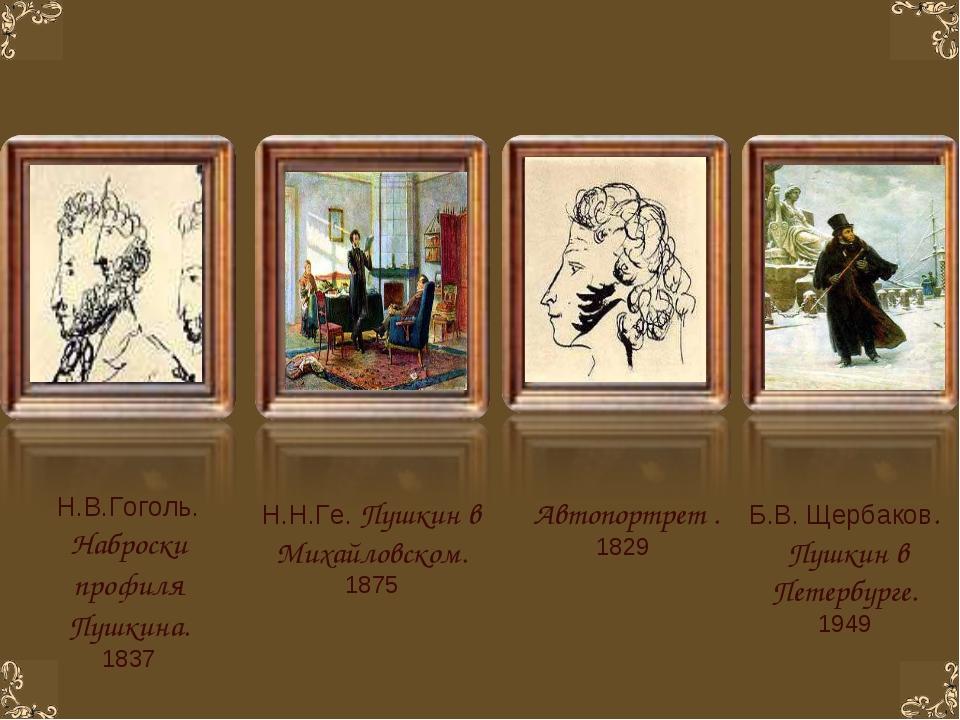 Автопортрет . 1829 Б.В. Щербаков. Пушкин в Петербурге. 1949 Н.Н.Ге. Пушкин в...