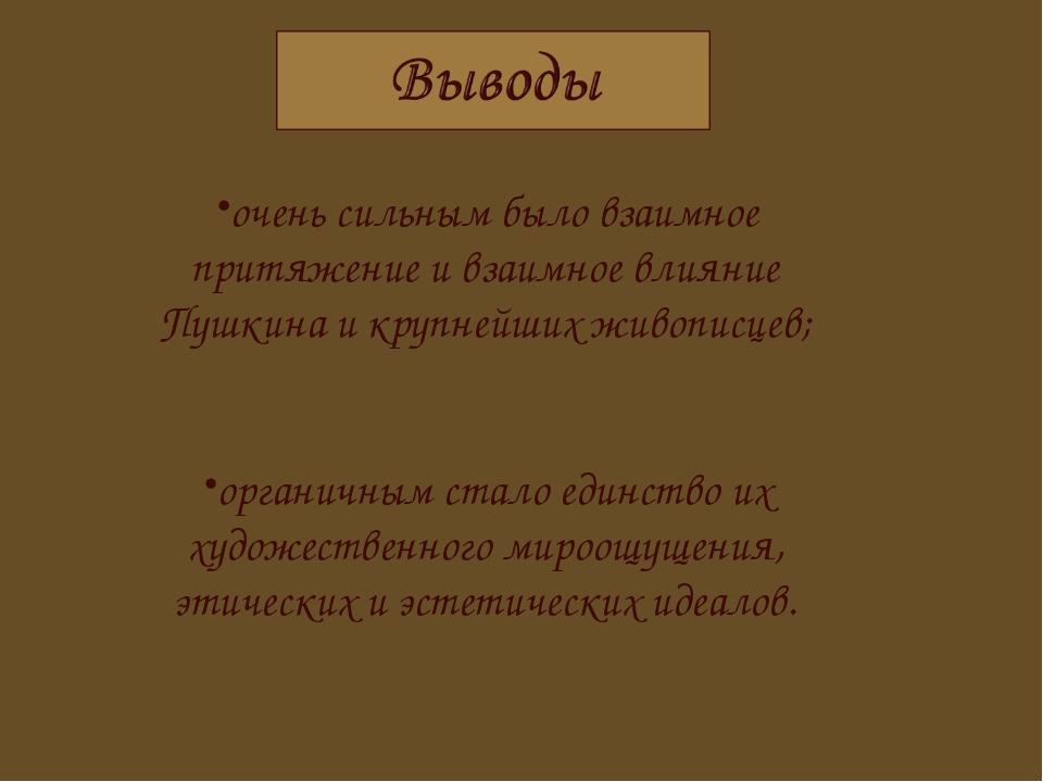 очень сильным было взаимное притяжение и взаимное влияние Пушкина и крупнейши...
