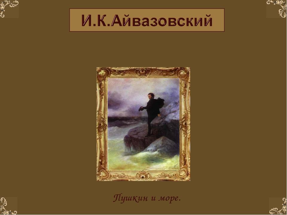 Пушкин и море.