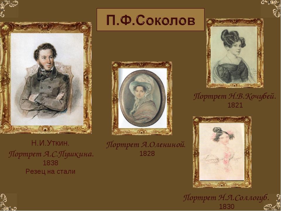 Портрет Н.Л.Соллогуб. 1830 Портрет Н.В.Кочубей. 1821 Портрет А.Олениной. 1828...