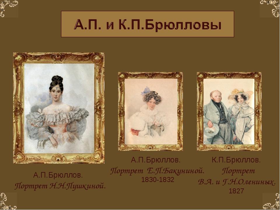 А.П.Брюллов. Портрет Н.Н.Пушкиной. А.П.Брюллов. Портрет Е.П.Бакуниной. 1830-1...