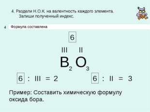 4 4. Раздели Н.О.К. на валентность каждого элемента. Запиши полученный индекс