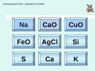 Na FeO S CаO CuО AgCl Ca Si K выигрышный путь - формулы атомов