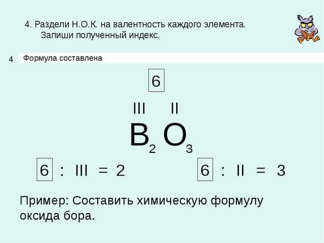 4 4. Раздели Н.О.К. на валентность каждого элемента. Запиши полученный индекс...
