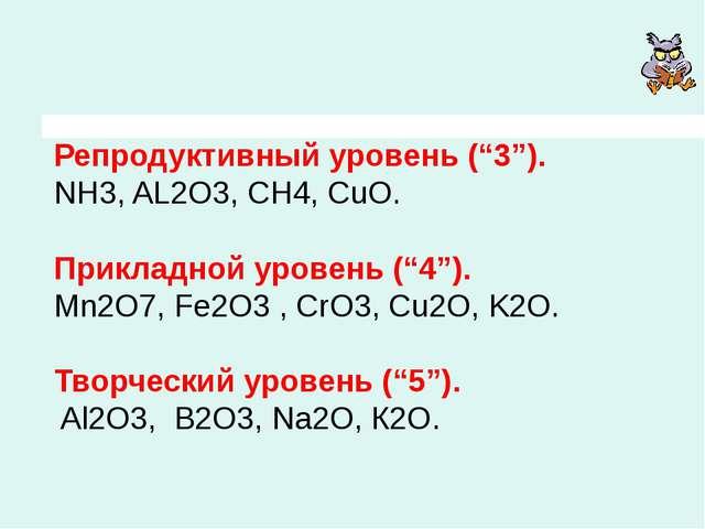 """Репродуктивный уровень (""""3""""). NH3, AL2O3, CH4, CuO. Прикладной уровень (""""4"""")..."""