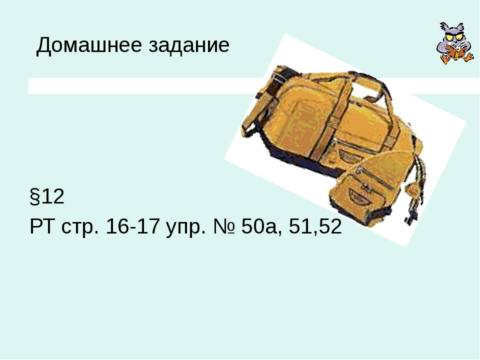 Домашнее задание §12 РТ стр. 16-17 упр. № 50а, 51,52