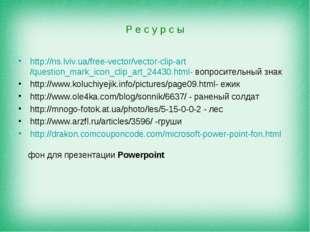 Р е с у р с ы http://ns.lviv.ua/free-vector/vector-clip-art/question_mark_ico