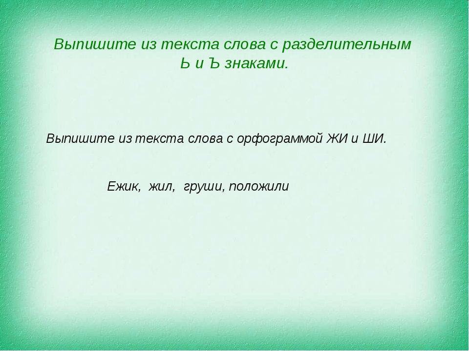 Выпишите из текста слова с разделительным Ь и Ъ знаками. Выпишите из текста с...