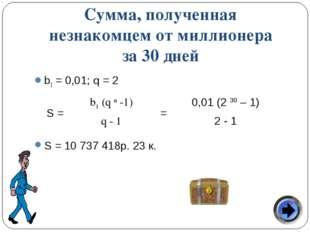 Сумма, полученная незнакомцем от миллионера за 30 дней b1 = 0,01; q = 2 S = 1