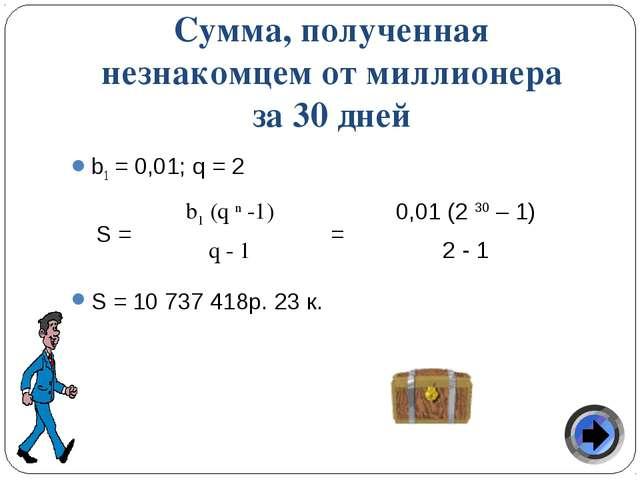 Сумма, полученная незнакомцем от миллионера за 30 дней b1 = 0,01; q = 2 S = 1...
