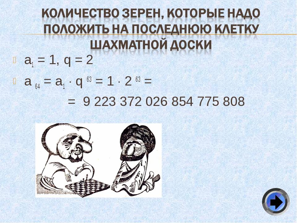 а1 = 1, q = 2 a 64 = a1  q 63 = 1  2 63 = = 9 223 372 026 854 775 808