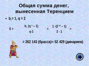 Общая сумма денег, вынесенная Теренцием b1 = 1, q = 2 = 262 143 (брасса)≈ 52