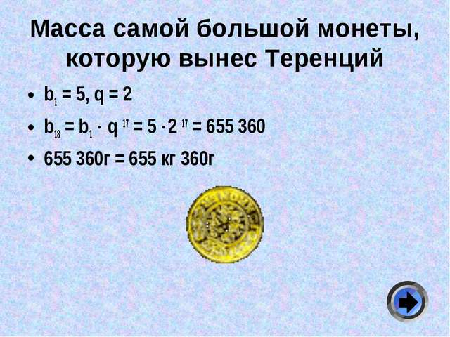 Масса самой большой монеты, которую вынес Теренций b1 = 5, q = 2 b18 = b1  q...