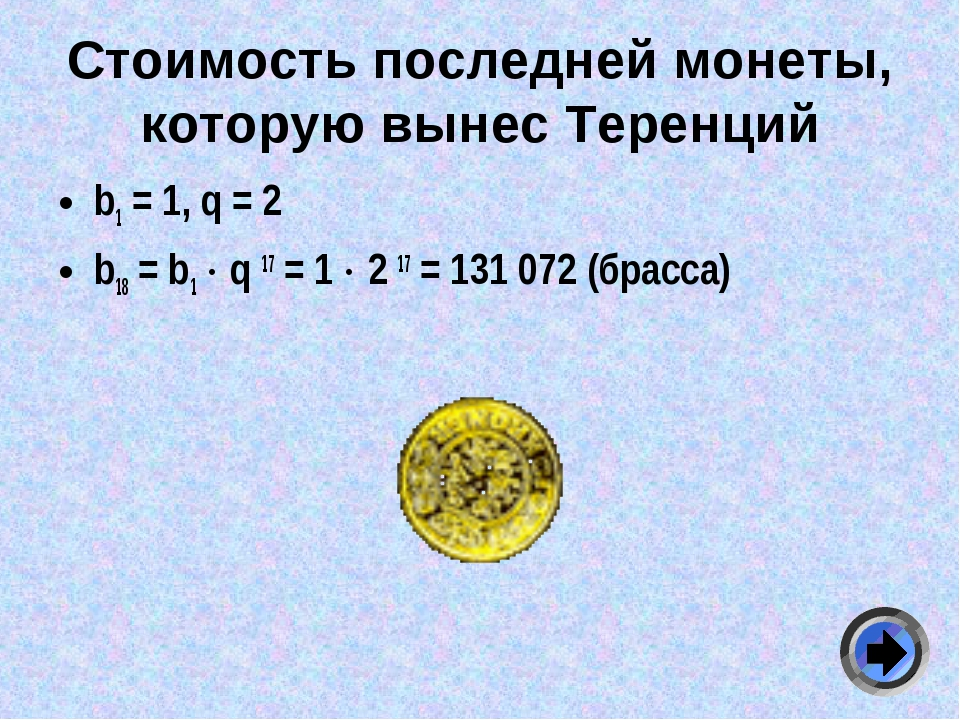 Стоимость последней монеты, которую вынес Теренций b1 = 1, q = 2 b18 = b1  q...