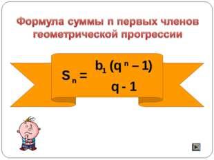 S n = b1 (q n – 1) q - 1