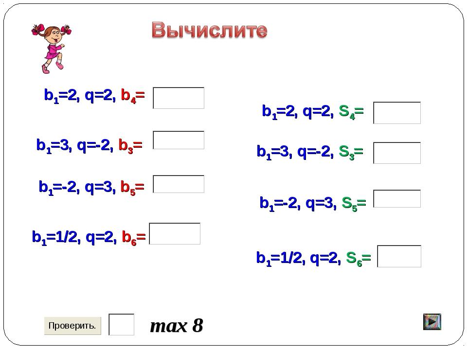 b1=2, q=2, b4= max 8 b1=3, q=-2, b3= b1=-2, q=3, b5= b1=1/2, q=2, b6= b1=2,...