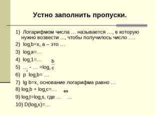 Устно заполнить пропуски. 1) Логарифмом числа … называется …, в которую нужн