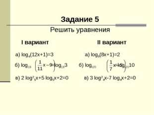 Задание 5 Решить уравнения б) log2,35 =log2,353 б) log0,273 =log0,27310 I ва