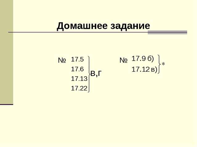Домашнее задание № №