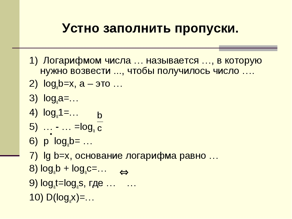 Устно заполнить пропуски. 1) Логарифмом числа … называется …, в которую нужн...